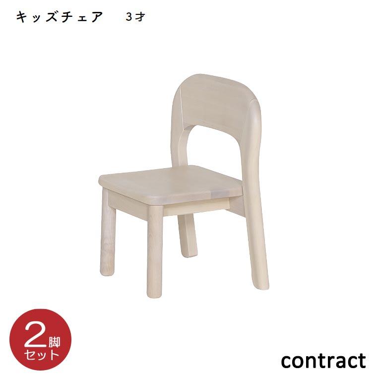 キッズチェア3才 2脚入り 大和屋 yamatoya コントラクト家具 幼稚園 保育園 スタッキングチェア 木製 子供用椅子 キッズチェア 業務用家具シリーズ