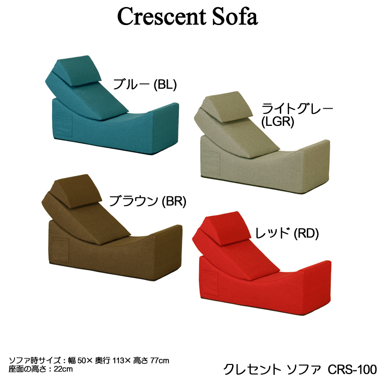 クレセントソファ 三日月ソファ 1人 1P sofa 布張り ベンチ 椅子 ローソファ おしゃれ 人気 北欧風