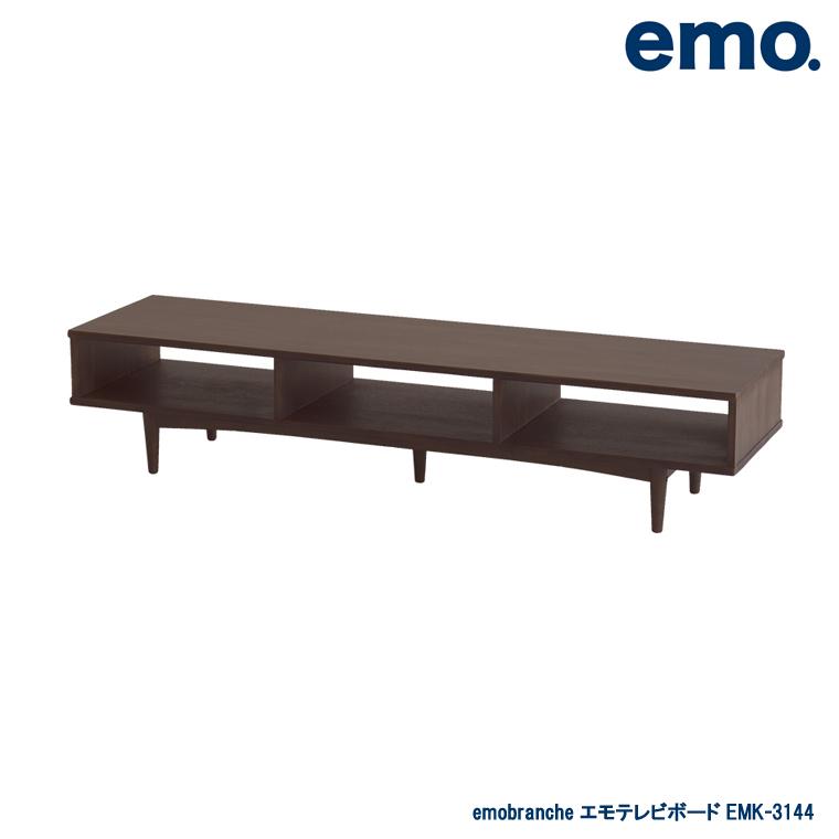 エモ テレビボード(幅150cmタイプ) EMK-3144 emo TV board 1500 テレビ台 収納家具 TV台 リビング シンプル 北欧風 モダン エモブランシェシリーズ