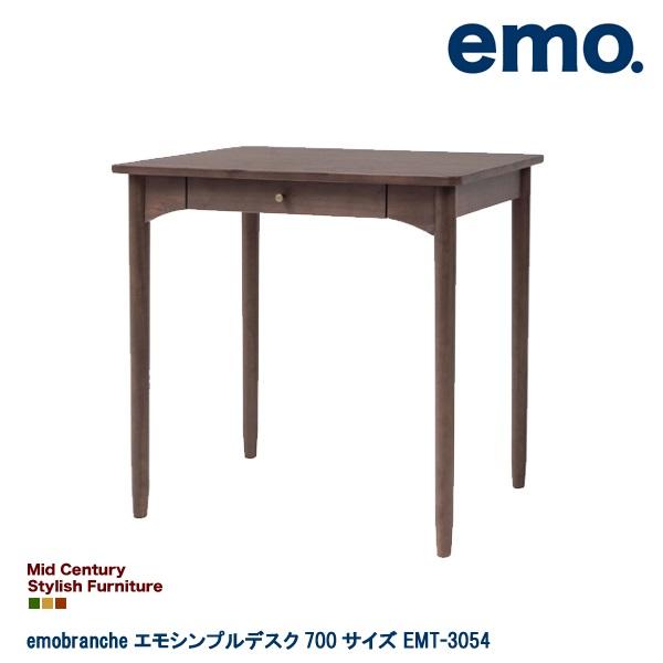 【びっくり特典あり】 エモシンプルデスク700サイズ EMT-3054BR emo Simple Desk 700 北欧 シンプル 大人学習デスク パソコンデスク 机 モダン エモブランシェ emobranche アンティーク エモシリーズ
