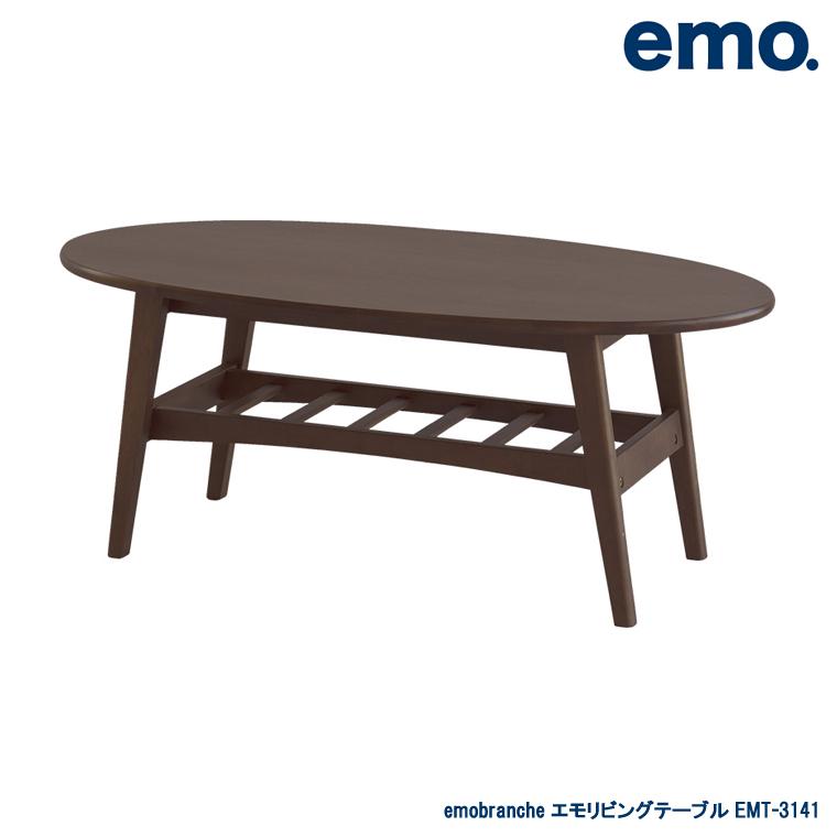【10%OFFクーポン配布中】エモ リビングテーブル EMT-3141 emo living table ローテーブル センターテーブル 棚付き シンプル 北欧風 モダン エモブランシェシリーズ