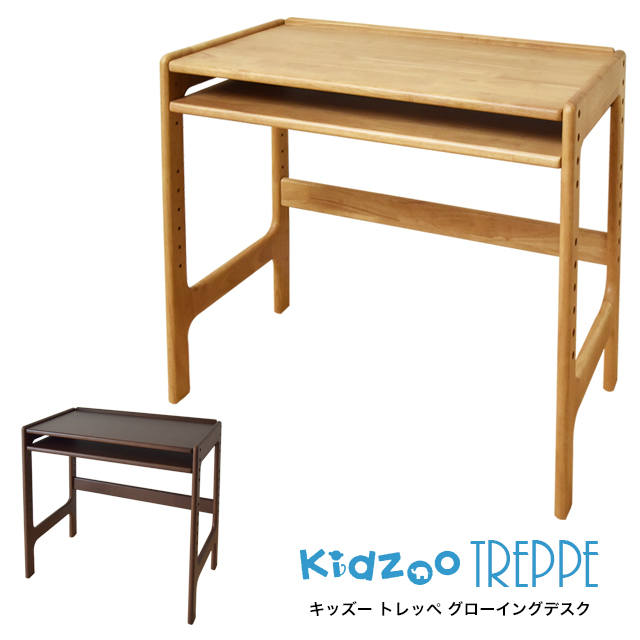 トレッペ グローイングデスク JUD-2993 昇降デスク 学習デスク 高さ調節 学習机 木製 勉強 ワークデスク おすすめ ダイニング学習 子供部屋