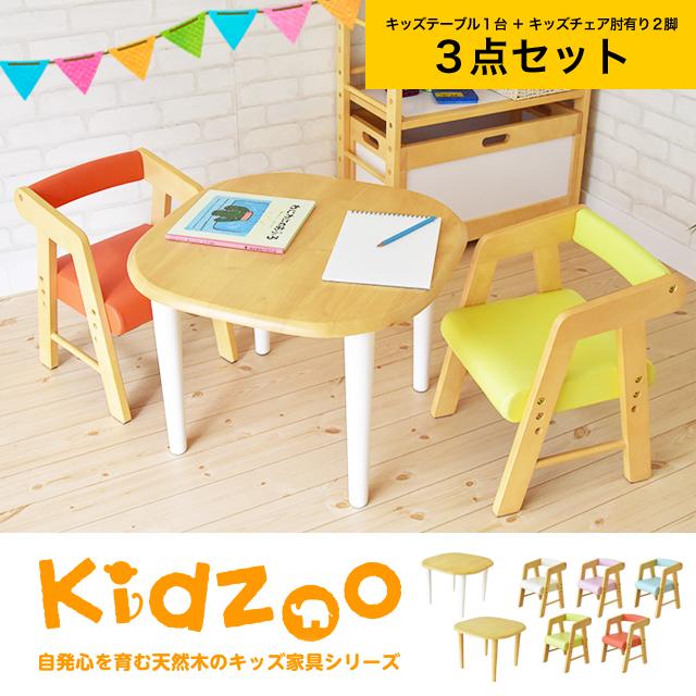 【あす楽】Kidzoo(キッズーシリーズ)キッズテーブル&肘付きチェアー 計3点セットテーブルセット 子供テーブルセット 机椅子 木製 ネイキッズ nakids