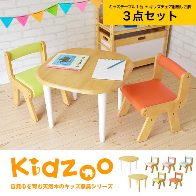 【あす楽】Kidzoo(キッズーシリーズ)キッズテーブル&肘なしチェア 計3点セット テーブルセット 子供テーブルセット 机椅子 木製 ネイキッズ nakids