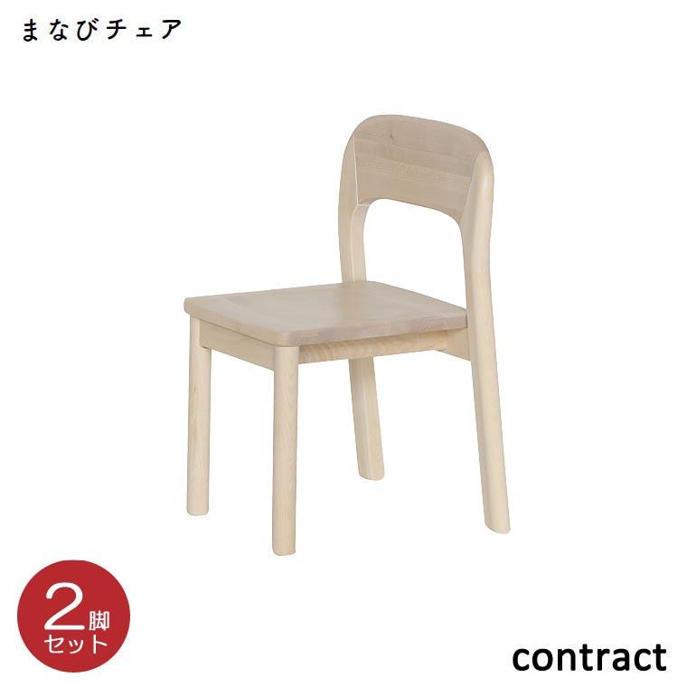 まなびチェア 2脚入り 大和屋 yamatoya コントラクト家具 幼稚園 保育園 スタッキングチェア 木製 子供用椅子 キッズチェア 業務用家具シリーズ