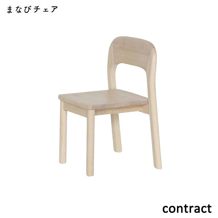 まなびチェア 1脚入り 大和屋 yamatoya コントラクト家具 幼稚園 保育園 スタッキングチェア 木製 子供用椅子 キッズチェア 業務用家具シリーズ