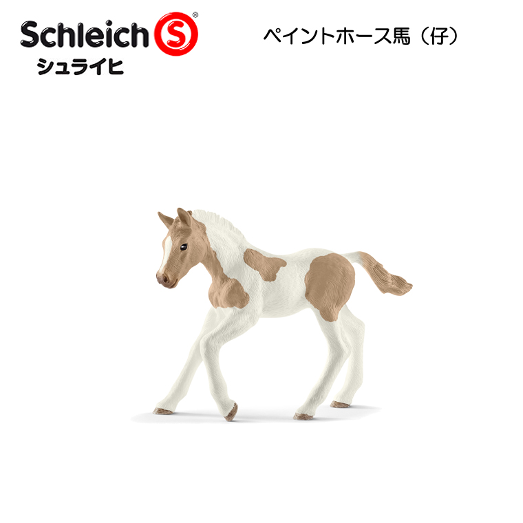 Schleich シュライヒ 公式ストア 玩具 フィギュア ジオラマ 動物フィギュア ペイントホース馬 13886 ホースクラブ 10%OFFクーポン配布中 初回限定 仔