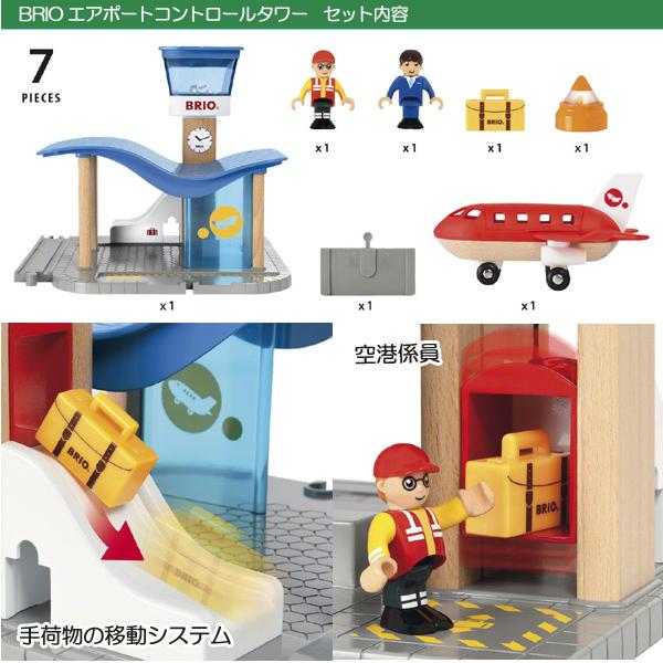 BRIO WORLD 33883 Airport with Control Tower Wooden Railway Train Children 3yrs+