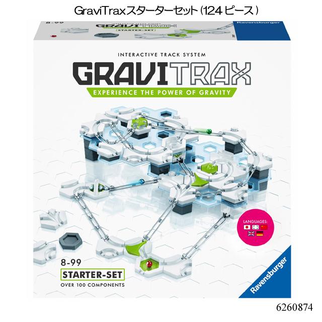 GraviTrax スターターセット(122ピース) 6260874 スロープトイ グラビトラックスシリーズ 物理の学習 ボール転がし 知育玩具 ラベンスバーガー Ravensbuger BRIO ブリオ【予約03b】