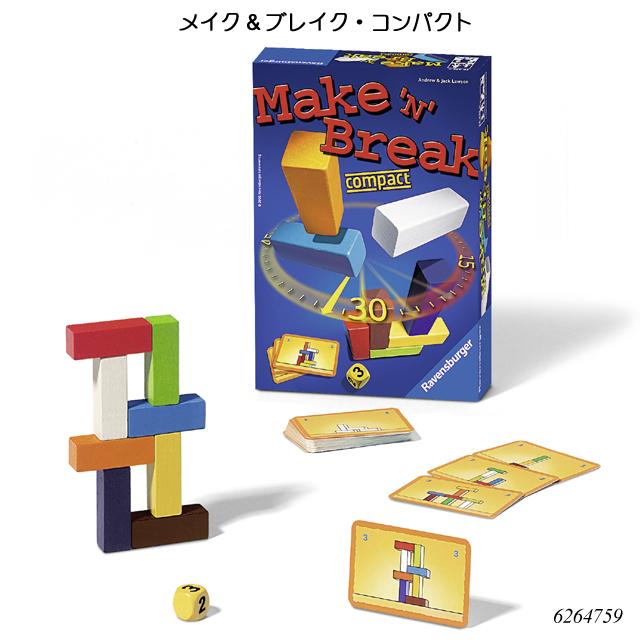 ラベンスバーガーのメイクブレイク コンパクトです 数量限定アウトレット最安価格 制限時間内に設計カードに描かれた通りに積み木を組み上げていきます メイクブレイク コンパクト 6264759 ボードゲーム 積み木 無料サンプルOK BRIO パーティーゲーム ラベンスバーガー メイクンブレイクシリーズ Ravensbuger 知育玩具 ブリオ
