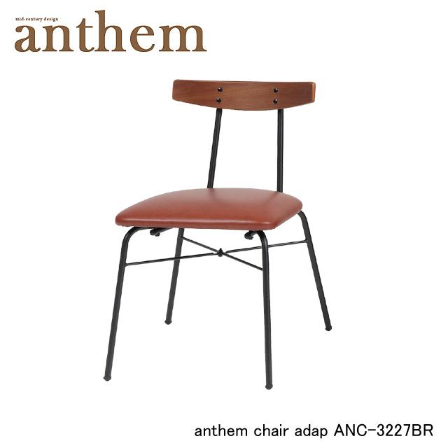 アンセムチェア(adap) ANC-3227BR ダイニングチェア リビングチェア 北欧風 おしゃれ 椅子 アンセムシリーズ