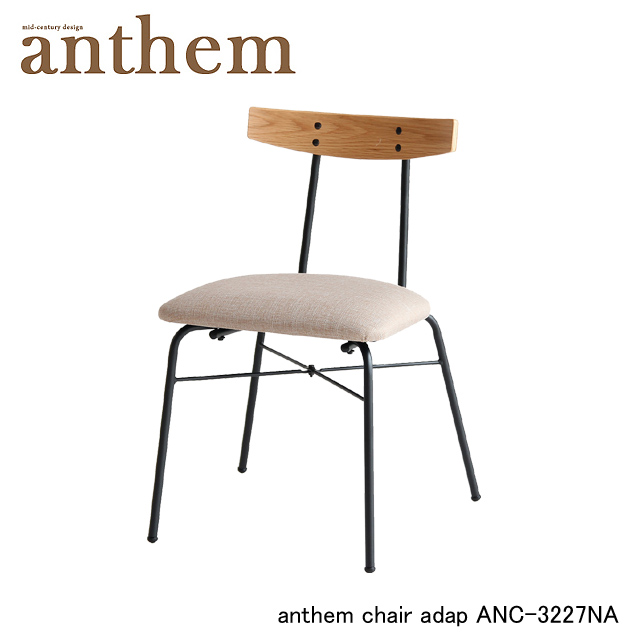 アンセムチェア(adap) ANC-3227NA ダイニングチェア リビングチェア 北欧風 おしゃれ 椅子 アンセムシリーズ