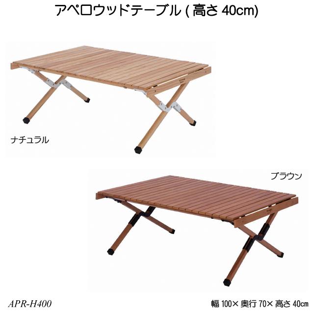 アペロウッドテーブル(高さ40cm) APR-H400 アウトドアテーブル 木製机 ハングアウトシリーズ