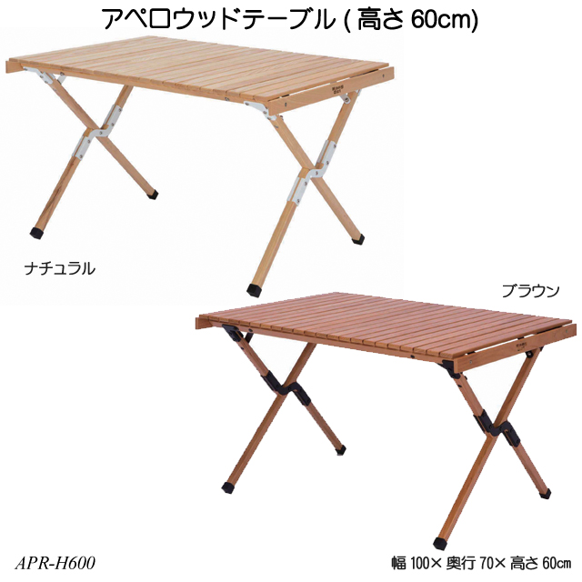 アペロウッドテーブル(高さ60cm) APR-H600 アウトドアテーブル 木製机 ハングアウトシリーズ