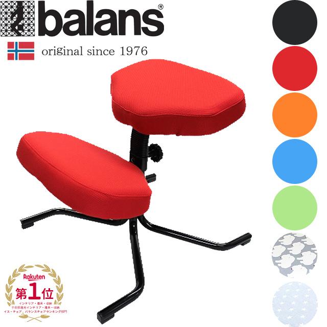 【びっくり特典あり】【10%OFFクーポン配布中】バランススタディ 5064 balans study バランスチェア 子供 学習チェア 学習椅子 高さ調節 キッズチェア スツール