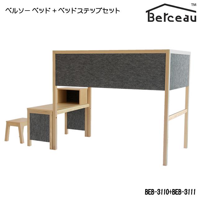 Berceau(ベルソー)ベッド+ベッドステップ 計2点セット BEB-3110+BEB-3111 木製 キッズベッドセット 子供用家具 ロフトベッドセット 子供部屋 おすすめ 国産 日本製