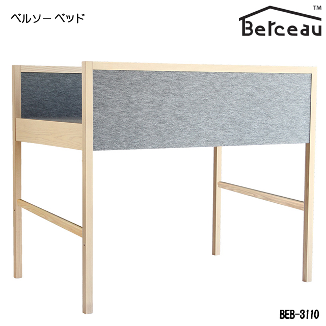 Berceau(ベルソー)ベッド BEB-3110 木製 キッズベッド 子供用家具 ロフトベッド 子供部屋 おすすめ 国産 日本製
