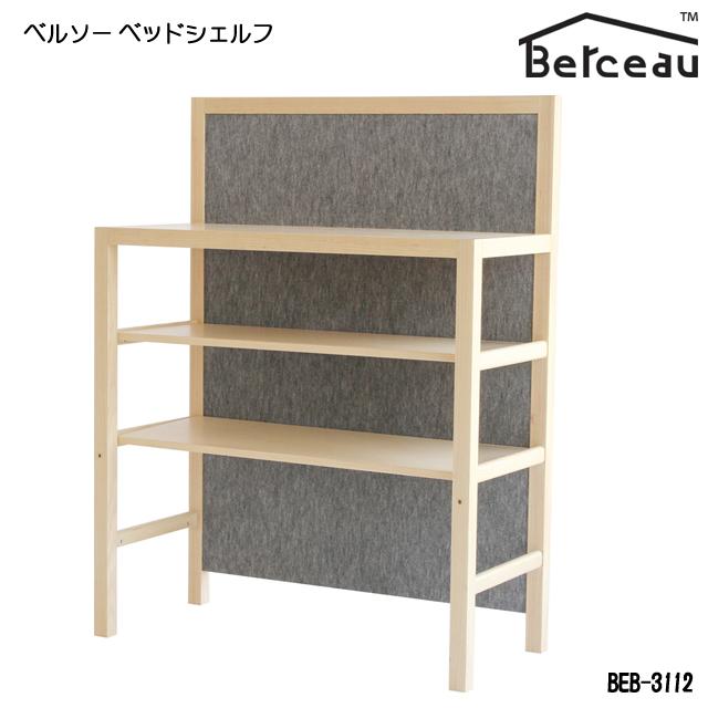 Berceau(ベルソー)ベッドシェルフ BEB-3112 木製 キッズ収納 子供用家具 本棚 ラック 子供部屋 おすすめ 国産 日本製