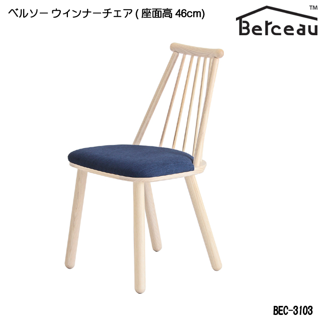Berceau(ベルソー)ウィンナーチェア BEC-3103 木製 椅子 ダイニングチェア リビングチェア おすすめ 国産 日本製