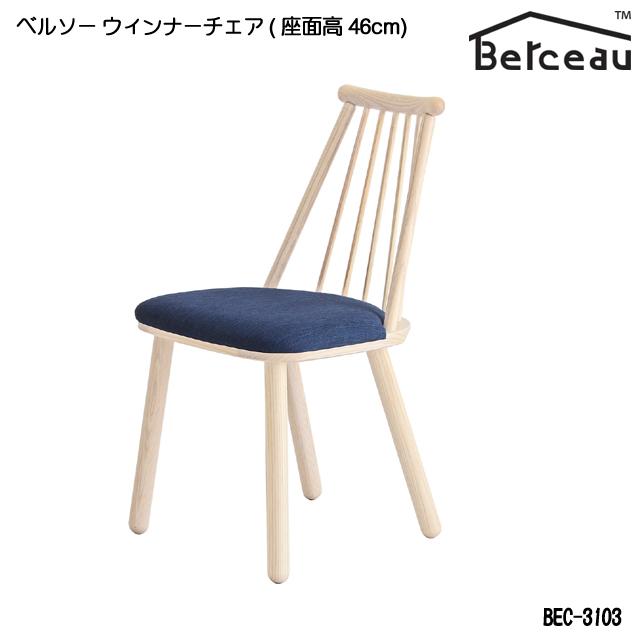 Berceau(ベルソー)ウィンナーチェア BEC-3103 木製 椅子 ダイニングチェア リビングチェア おすすめ 国産 日本製