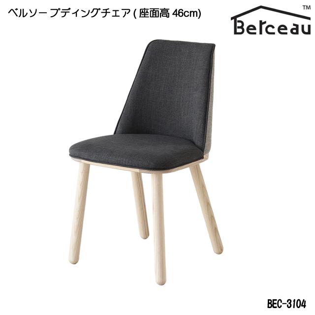 Berceau(ベルソー)プディングチェア BEC-3104 木製 椅子 ダイニングチェア リビングチェア おすすめ 国産 日本製
