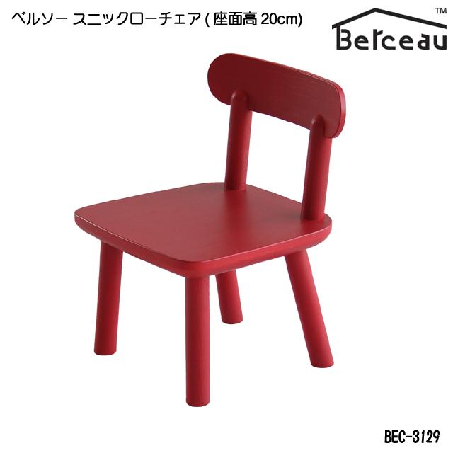 Berceau(ベルソー)スニックローチェア(座高20cmタイプ) BEC-3129 木製 キッズチェア 子供用家具 子供椅子 チャイルドチェア 子供部屋 おすすめ 国産 日本製