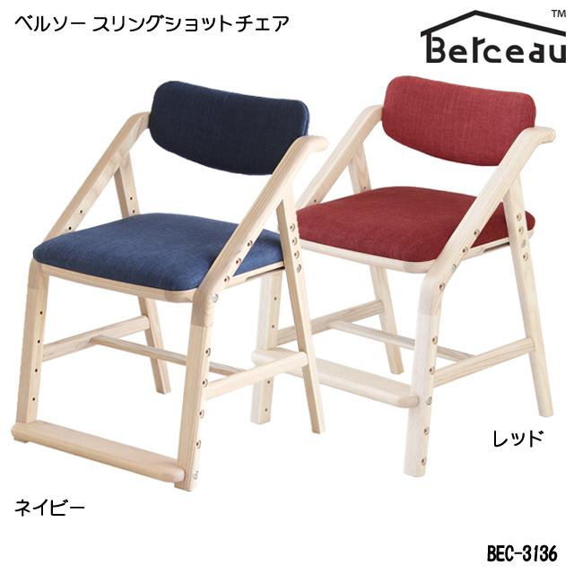 Berceau(ベルソー)スリングショットチェア BEC-3136 学習チェア 木製 勉強 椅子 おすすめ 国産 日本製