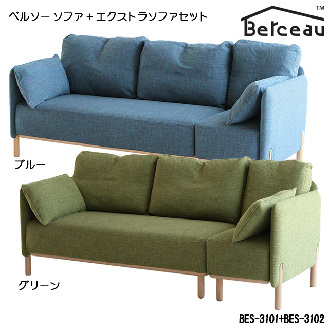 Berceau(ベルソー)ソファ+エクストラソファ 計2点セット BEB-3101+BEB-3102 ソファ ソファー 3人掛け 背もたれ リビング おすすめ 国産 日本製