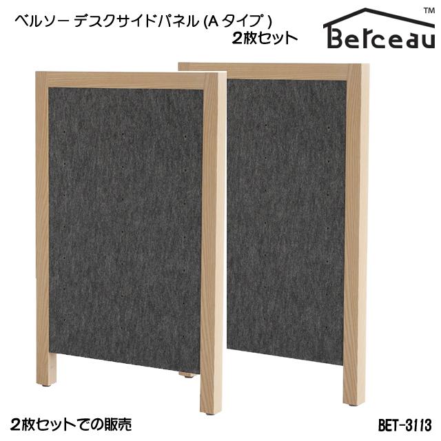 Berceau(ベルソー)デスクサイドパネル(Aタイプ)2枚セット BET-3113 木製 学習机用品 カスタマイズ おすすめ 国産 日本製