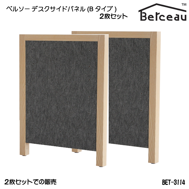 Berceau(ベルソー)デスクサイドパネル(Bタイプ)2枚セット BET-3114 木製 学習机 カスタマイズ おすすめ 国産 日本製