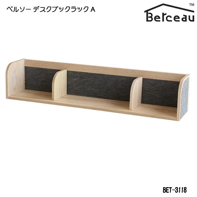 Berceau(ベルソー)デスクブックラック(Aタイプ) BET-3118 木製 学習机 カスタマイズ おすすめ 国産 日本製