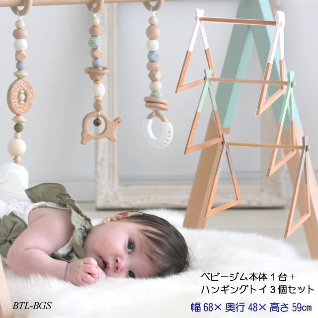 ベビージムセット BTL-BGS 木製 おしゃれ かわいい 赤ちゃん向け 子育て プレイジム ホップル ベビートイラインシリーズ 誕生祝い 出産祝い【予約05c】