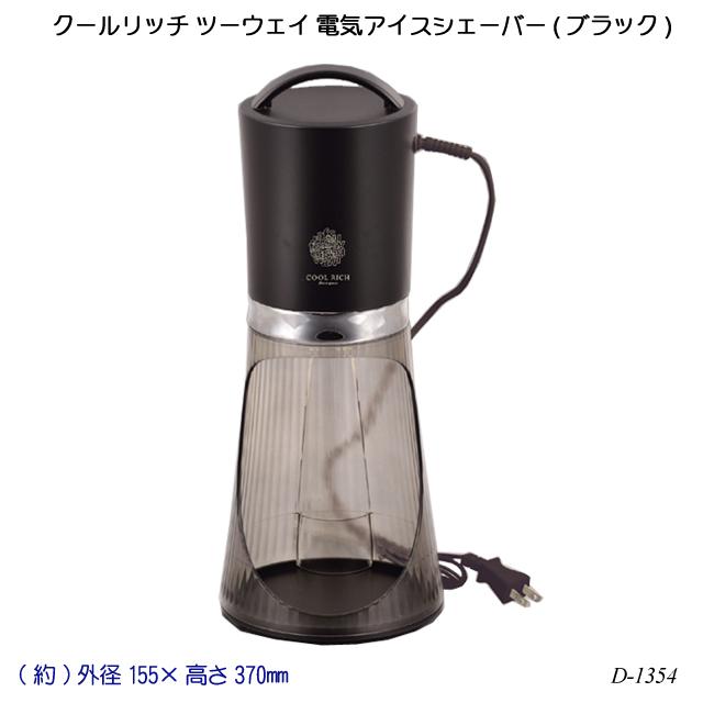 クールリッチ ツーウェイ 電気アイスシェーバー(ブラック) D-1354 氷かき器 ふわふわ カップ かき氷機 夏物用品 製菓用品