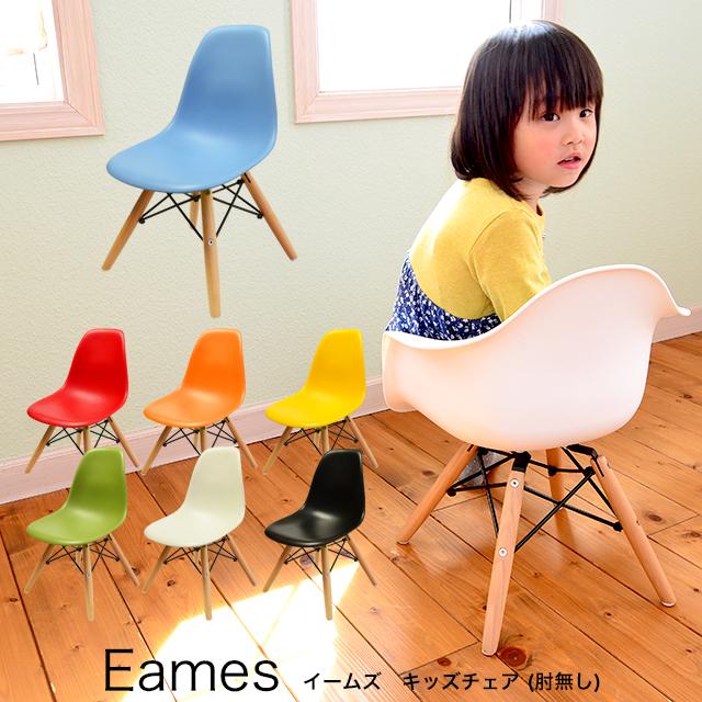 イームズチェア Eames リプロダクト 営業 キッズチェア ミニ 椅子 ESK-003 送料無料 メーカー在庫限り品 イームズキッズチェア 子供 組立不要完成品