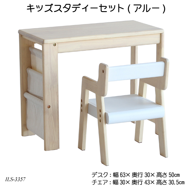 キッズスタディーセット(アルー) ILS-3357 allure 木製 キッズデスク おすすめ 座面高さ調整 キッズテーブルセット デスクチェアセット