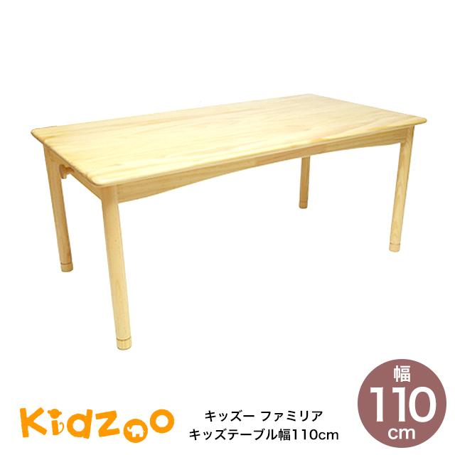 ファミリア(familiar)キッズテーブル幅110サイズ FAM-T110 子供用机 キッズデスク 子供用テーブル 高さ調節 木製 おしゃれ かわいい シンプル 人気 おすすめ 子供机 キッズテーブル
