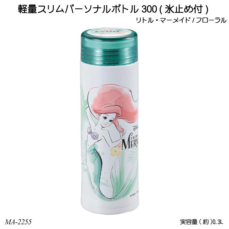 ステンレスボトル 水筒 ボトルマグ ディズニー 軽量スリムパーソナルボトル300 フローラル 公式ショップ 氷止め付 超人気 MA-2255 リトルマーメイド