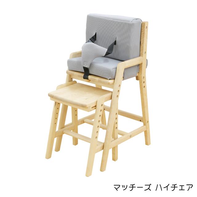 マッチーズ ハイチェア マッチーズチェア 大和屋 yamatoya キッズチェア ベビーチェア 良い姿勢作り 子供用椅子 ダイニングチェア 木製 股ベルト付