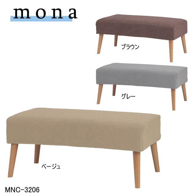 モナ ベンチ MNC-3206 ダイニングベンチ リビングベンチ シンプル 北欧風 モダン monaシリーズ
