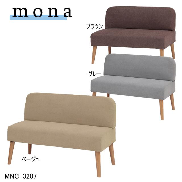 モナ バックレストベンチ MNC-3207 ダイニングベンチ リビングベンチ 背付椅子 シンプル 北欧風 モダン monaシリーズ