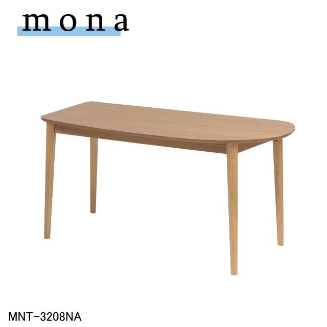 モナ ダイニングテーブル MNT-3208 リビングテーブル 食卓 木製机 リビング シンプル 北欧風 モダン monaシリーズ