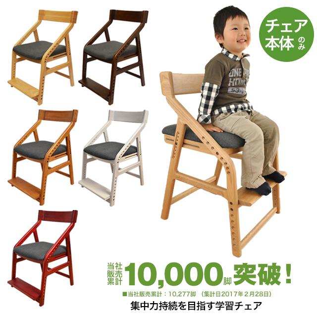 【あす楽】頭の良い子を目指す椅子 JUC-2170 いいとこ イイトコ 学習チェア 木製 子供チェア 学習椅子 おすすめ 学習イス【予約05cm】