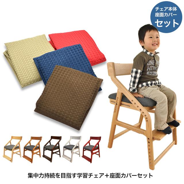 【あす楽】 頭の良い子を目指す椅子+専用カバー付 JUC-2170+JUC-2293 自発心を促す いいとこ イイトコ 学習チェア 木製 カバー 0子供チェア 学習椅子 おすすめ 学習イス【予約05cm】