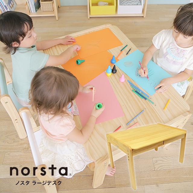 ノスター ラージデスク 子供テーブル 木製机 キッズテーブル 引き出し付き 天板高さ調節可能 ナチュラルテイスト ノスターシリーズ【予約05b】