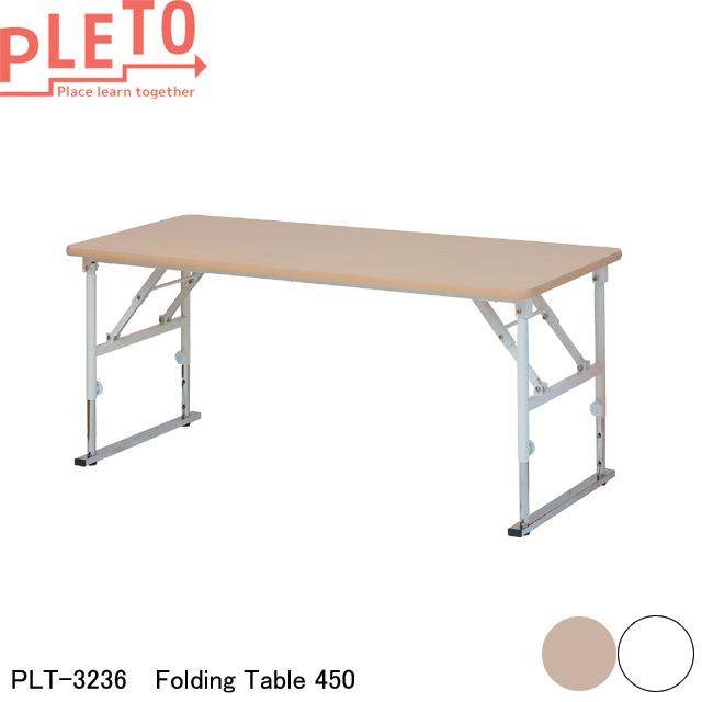 プレト フォールディングテーブル450 PLT-3236 キッズテーブル 学習机 勉強机 個人塾 ミーティング 幼稚園 保育園 業務用家具 PLETOシリーズ