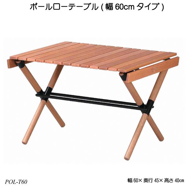 ポールローテーブル(幅60cmタイプ) POL-T60 アウトドアテーブル ウッドテーブル 机 ハングアウトシリーズ