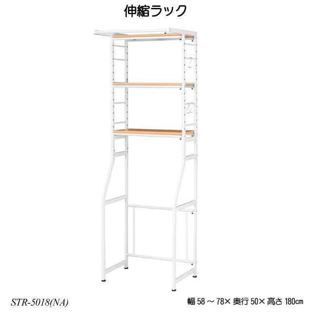 伸縮ラック STR-5018 冷蔵庫ラック ランドリーラック 収納家具 キッチン収納 ランドリー収納