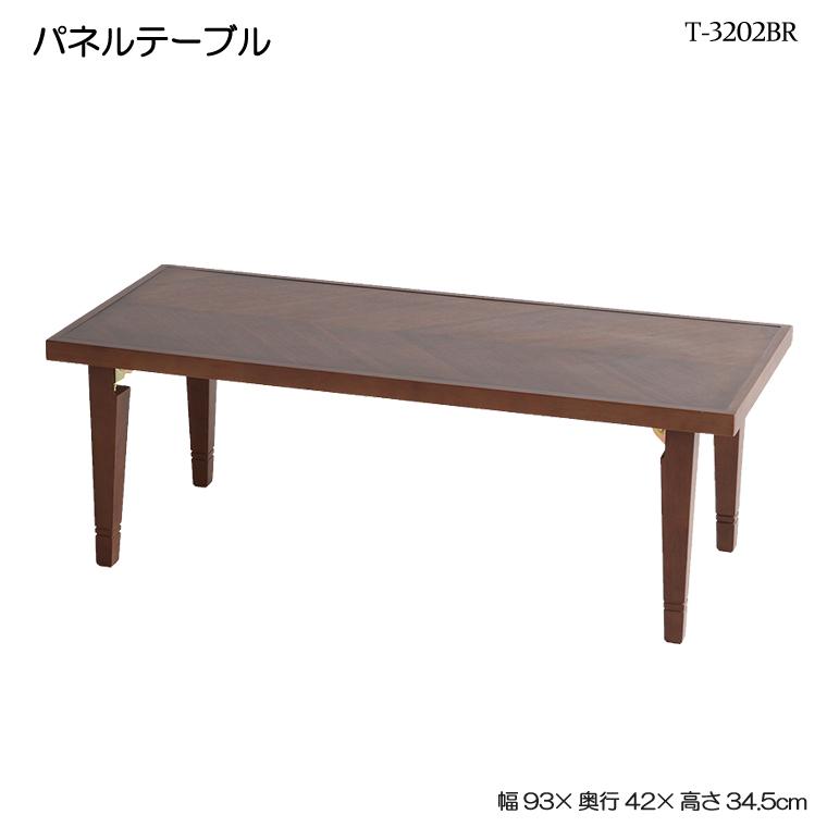 パネルテーブル T-3202BR ローテーブル 折りたたみ 木製 机 座卓 センターテーブル