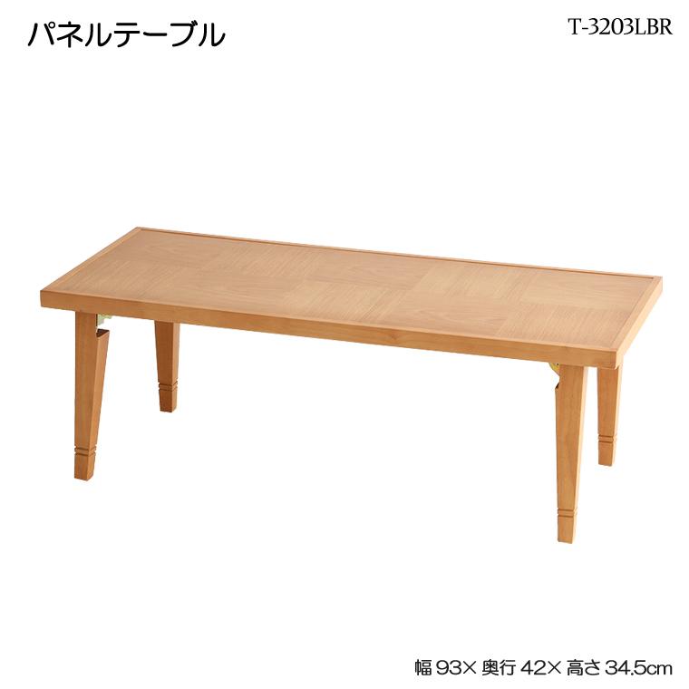 パネルテーブル T-3203LBR ローテーブル 折りたたみ 木製 机 座卓 センターテーブル