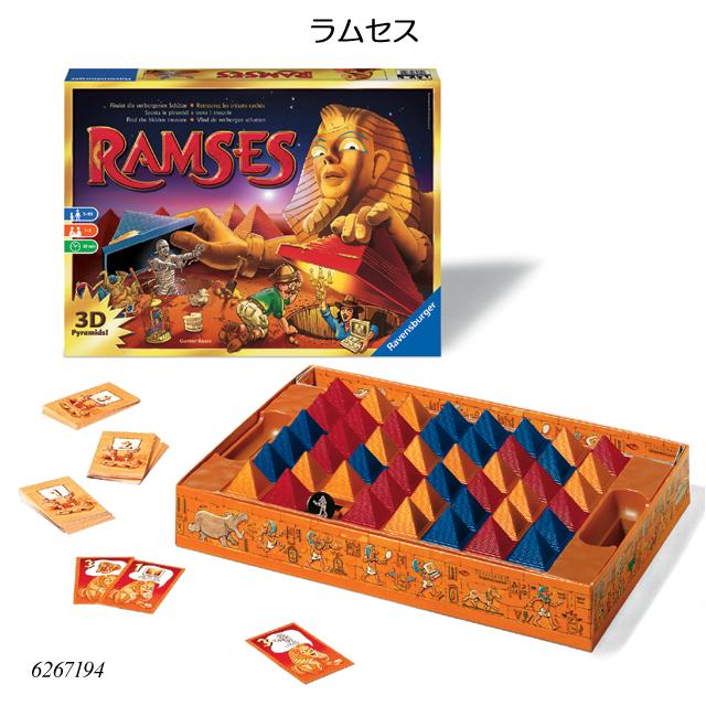 ピラミッドを動かして宝物を見つけ出す 宝探しゲーム ラムセス 6267194 ボードゲーム 宝探し Ravensbuger 知育玩具 ラベンスバーガー 低廉 BRIO 人気商品 パーティーゲーム ブリオ